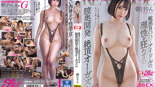 JUFE-311 Deep Pussy Exploration And Intense Orgasms Drive An Idol With A Sensitive Body Crazy! Rin Asahi