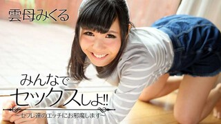 HEYZO 1566 Mikuru Mica Everyone Has Sex! I Will Interfere With The Sexual Etch