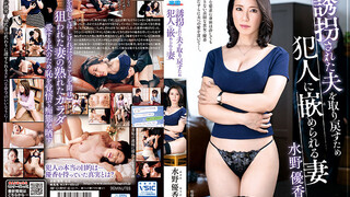 FUGA-49 Yuka Mizuno, A Wife Who Is Fitted Into A Criminal To Recover Her Kidnapped Husband