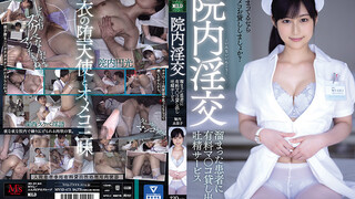 MVSD-473 Sex At The Hospital - Paid Service To Unstop Patients' Backed Up Seed Mikako Horiuchi