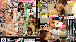 NUBI-053 A Certain Men's Beauty Salon In Gotanda Where There Is No Production But Blowjob And Bubble Handjob Are Too Comfortable