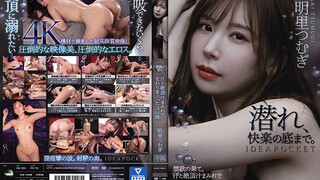 IPX-712 At The End Of Abstinence,3 Days Of Sweat And Climax Juice Covered With Tsumugi Akari