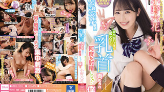 MIDE-959 Teacher Is Super Sensitive To Bing! I'm Blamed For My Nipples By A Good Teasing Student And Ejaculate Many Times ... Rikka Ono