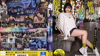 MIDE-961 I Just Want To Be A Filthy Girl With Nozomi Ishihara At Home Alone Until The Night Is Exhausted And The Morning Sun Rises.