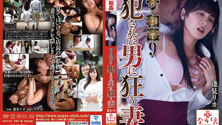 NSFS-015 The Wakan 9 Criminal Rika Aimi,A Wife Who Goes Crazy For A Man