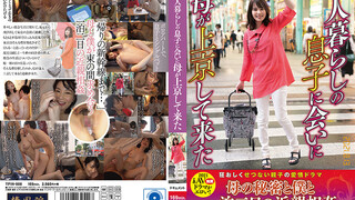 TPIN-008 Yumina Hirosaki,Whose Mother Came To Tokyo To Meet Her Son Who Lives Alone