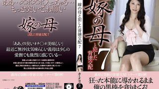 LUNS-078 Immoral Copulation Committed With The Mother-in-law 7