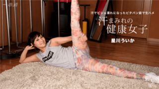 1pondo 100517_588 Uika Hoshikawa Exotic sports women of exotic appearance stand out perfectly for no-pan Exercising with leggings style