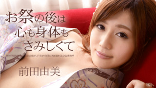 Caribbeancom 101114-709 Yumi Maeda After the festival the heart and the body are lonely