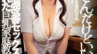 DANDY-772 Is It Okay If I'm An Aunt? A Busty Tutor Who Kindly Taught Me Premature Ejaculation Improvement Sex Complete Voyeur Angle Ver.