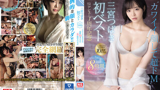 OFJE-326 Sannomiya Tsubaki's First Best S1 Debut 1st Anniversary Mysterious Beautiful Girl's Latest 10 Titles 8 Hours Special