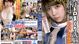 GENT-162 [Gyrus] Brainwashing With Brain Juice! Yoshiko-chan,Who Has Such A Cute Personality,Is Put Into A Hard-working Vaginal Cum Shot Meat Urinal A
