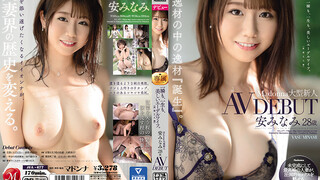 JUL-677 A Beautiful Edelwife For A Moment And A Lifetime. Madonna Large Rookie Yasumi Minami 28 Years Old AV DEBUT